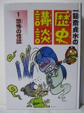 一龍斎貞水の歴史講談(1) 恐怖の怪談