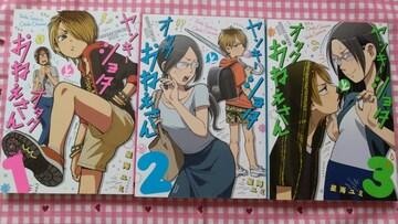 ヤンキーショタとオタクおねえさん 3冊セット/星海ユミ