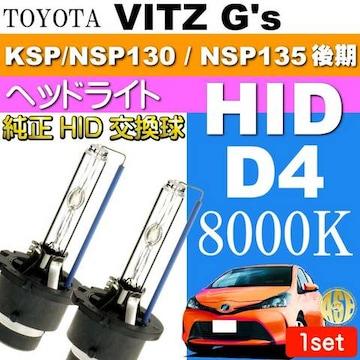 ヴィッツ D4C D4S D4R HIDバルブ 35W 8000Kバーナー2本 as60558K