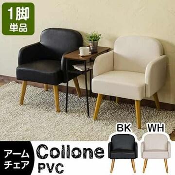 Collone アームチェア PVC AX-CP56-BK ブラック