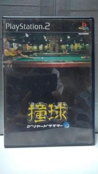 PS2 撞球 ビリヤードマスター2