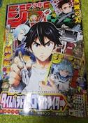 週刊 少年ジャンプ 24号 鬼滅の刃最終週です。