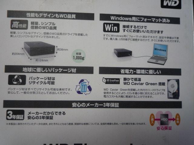 外付けHDD WD 1TB 未使用新品