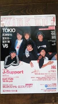 Wink up   2002年4月号   表紙 J-Support