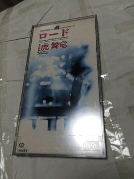 ロード the虎舞竜 シングルCD