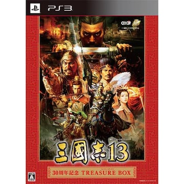 PS3》三國志13 30周年記念 TREASURE BOX [171001581]