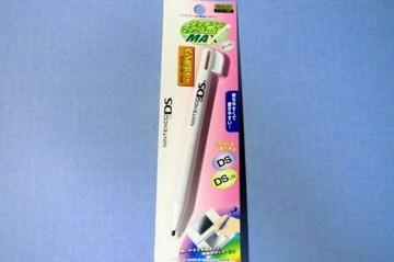 ●新品●タッチペンマックスDS ホワイト★