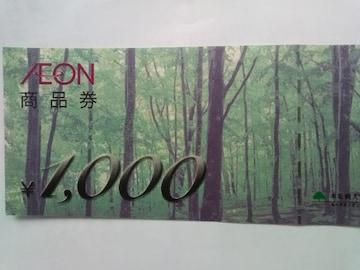イオン商品券1000円分新品