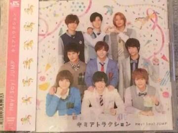 激レア!☆HeySayJUMP/キミアトラクション☆初回盤/CD+DVD超美品
