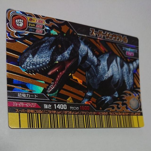 恐竜キング スーパーシンラプトル  < トレーディングカードの