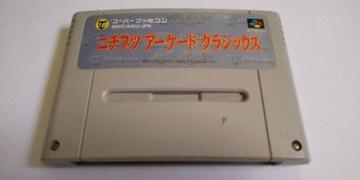 SFC/【5本迄送料180円!!】ニチブツアーケードクラシックス【ソフトのみ】