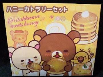 〓 超可愛い〓 リラックマ ハニ-カトラリ-セット フォーク&スプーン 6本セット 非売品 〓