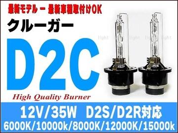 クルーガー/ 高品質D2C/ 最新車種対応/ 純正交換バルブ/ 1年保証