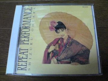おおたか静流CD リピート・パフォーマンス