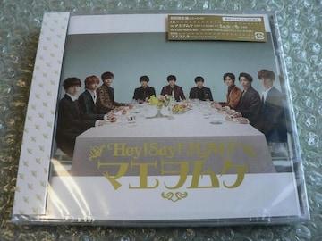新品/Hey!Say!JUMP『マエヲムケ』初回限定盤【CD+DVD】他に出品