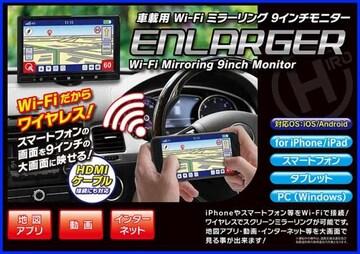 スマホの動画TV地図ネット画面を9型大画面に映せる!車載用