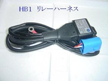 HB1 リレーハーネス   35w 55w