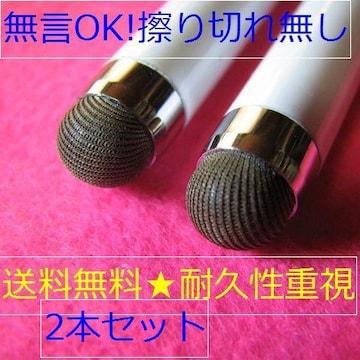 大特価★耐久性重視★白2本セット★スマホタッチペン★新品