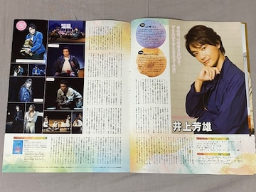 井上芳雄◆STAGE SQUARE vol.42 切り抜き 2P 抜無 12/27発売