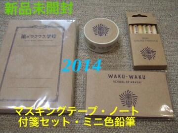 新品☆嵐 ワクワク学校 2014★マステ・ノート・付箋・ミニ色鉛筆