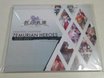 メモリアル卓上カレンダー[非売品]創の軌跡「Zemurian Heroes 2020-2021」