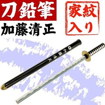 刀型えんぴつ(鉛筆)1本さや付 加藤清正家紋入 An161