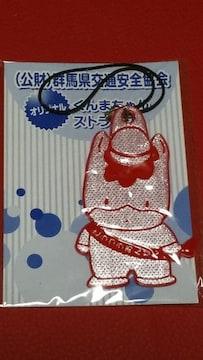 群馬県交通安全協会オリジナルぐんまちゃんストラップ非売品