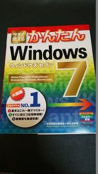 Windows7 解説本 新品