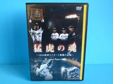 DVD 猛虎の魂 2006 阪神タイガース激闘の記録 2006年