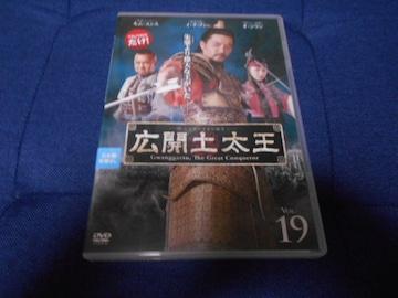 広開土太王 Vol.19
