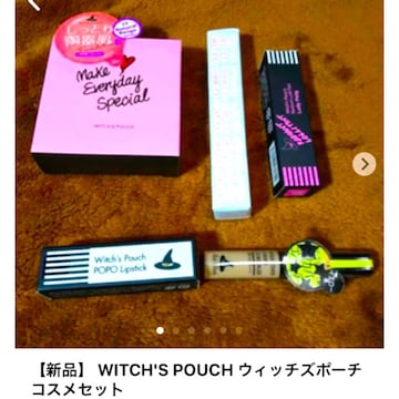 】 WITCH'S POUCH ウィッチズポーチ コスメセット
