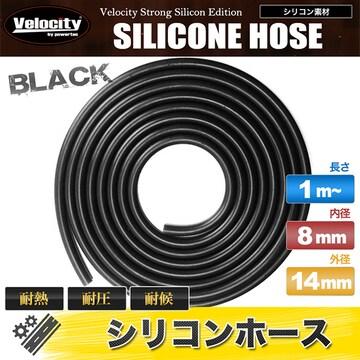 ■シリコンホース 黒 1m 内径8mm外径14mm厚3mm  【SL04-Black】