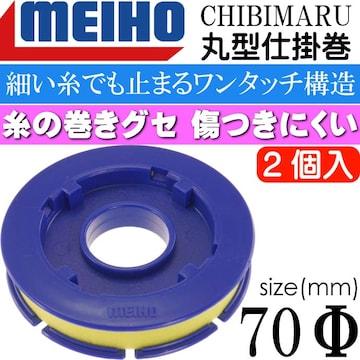 MEIHO 丸型仕掛巻 ちびまる70 仕掛けの収納 2個入 70φmm Ks795