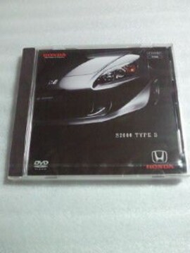HONDA ホンダ 本田技研工業 S2000 TYPE S DVD 非売品