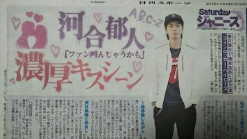A.B.C-Z 河合郁人◇2016.5.28日刊スポーツ Saturdayジャニーズ