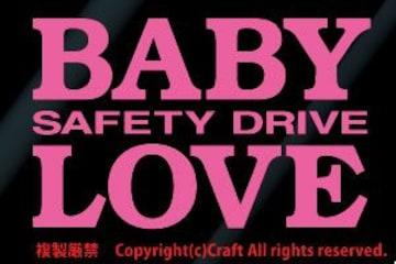 BABY LOVE SAFETY DRIVE/ステッカー(ライトピンク/ベビーイン