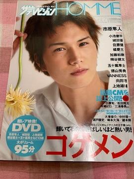 ★1冊/ザテレビジョン HOMME 2009.6 vol.7