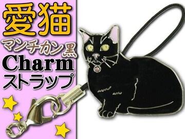 マンチカン黒 愛猫ストラップ金属チャーム Ad115