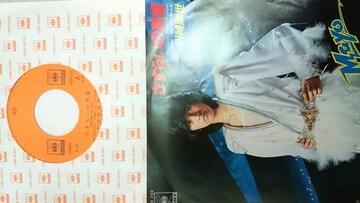 さすらいの英雄 川崎麻世EPレコード
