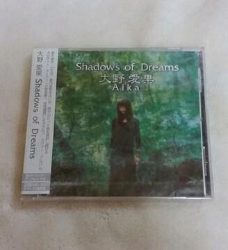 大野愛果「Shadows of Dreams」全歌詞英語
