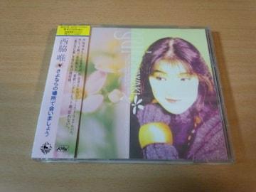 西脇唯CD「さよならの場所で会いましょう」●