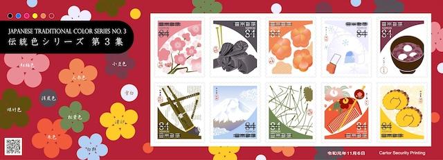 伝統色シリーズ第3集 84円切手 伊達巻 ぜんざい かまくら  < ホビーの