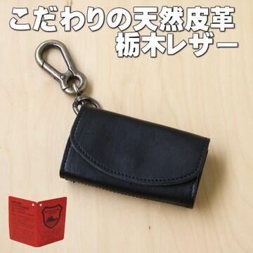 栃木レザー キーケース 小銭入 日本製 07 ブラック 新品