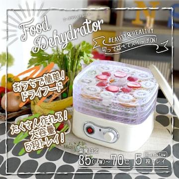 送料無料 フードドライヤー 食品乾燥 ドライフルーツ 乾燥野菜