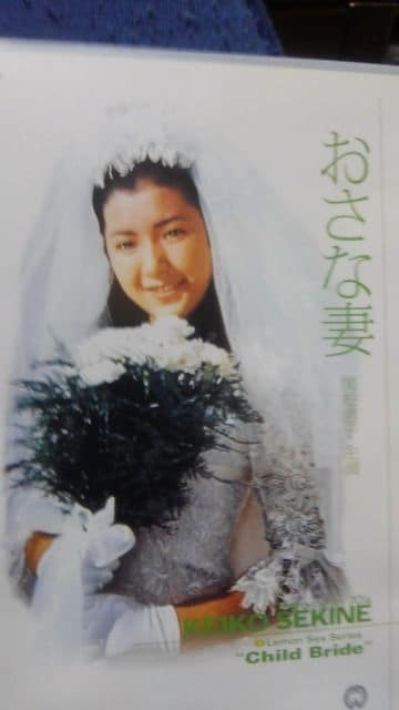 おさな妻 関根恵子  < CD/DVD/ビデオの