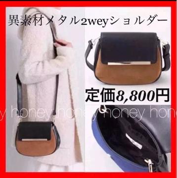 定価8800円●URBAN RESEARCH●異素材メタルショルダーバッグ●茶