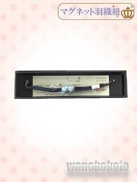 【和の志】翠嵐工房謹製◇女性用羽織紐◇JHH-45