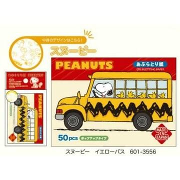 【スヌーピー】可愛い日本製♪天然パルプ100% あぶらとり紙50枚入