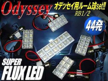 RB12オデッセイ用LED白色ルーム球セット/ルームランプ
