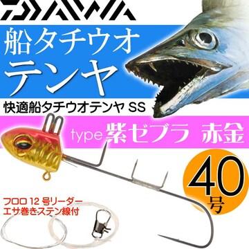 快適船タチウオテンヤSS 40号 紫ゼブラ 赤金 DAIWA ダイワ Ks004